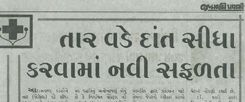 article in Gujarati newspaper (Janmabhoomi, 2008)